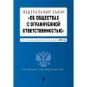 """Федеральный закон """"Об обществах с ограниченной ответственностью"""". Текст с изм. и доп. на 2020 г."""