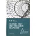 Краткий курс строительной механики