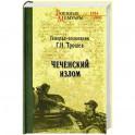 Чеченский излом. Дневники и воспоминания