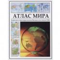 Атлас мира. Карты всех стран мира включая Ватикан и все штаты США