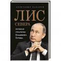 Лис Севера.Большая стратегия Владимира Путина