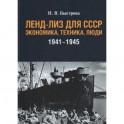 Ленд-лиз для СССР:Экономика,техника,люди (1941-1945)