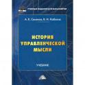 История управленческой мысли. Учебник для бакалавров. Гриф МО РФ