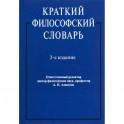 Краткий философский словарь.2-е изд.