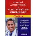 Большой англо-русский и русско-английский медицинский словарь. Свыше 110 000 терминов, сочетаний, эквивалентов и значений