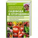 Самая полная энциклопедия садовода и огородника