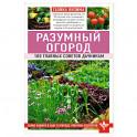 Разумный огород. 100 главных советов дачникам