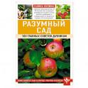 Разумный сад. 100 главных советов дачникам