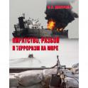Пиратство, разбой и терроризм на море