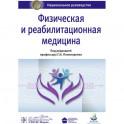 Физическая и реабилитационная медицина
