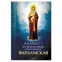 Акафист Пресвятой Богородице в честь иконы ее Валаамская
