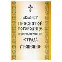 Акафист Пресвятой Богородице в честь иконы Ее «Отрада и Утешение»