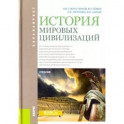 История мировых цивилизаций. Учебник
