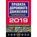 Правила дорожного движения 2019 карманные с самыми последними изменениями