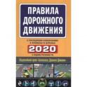 Правила дорожного движения 2020 с последними изменениями в правилах и штрафах)