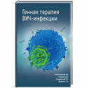 Генная терапия ВИЧ-инфекции