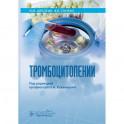 Тромбоцитопении