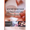 Косметическая дерматология