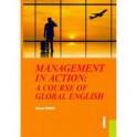 Management in Action: a course of Global English (для бакалавров). Учебное пособие