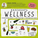 Wellness календарь от Юлианны Плискиной. Календарь настенный на 2020 год