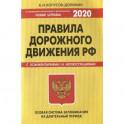 ПДД. Особая система запоминания (с изменениями на 2020 год)
