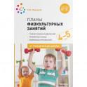 Планы физкультурных занятий 4-5 лет