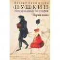Пушкин. Непричесанная биография. Первая книга