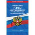 Общевоинские уставы Вооруженных Сил Российской Федерации с Уставом военной полиции с изменениями на 2020 год