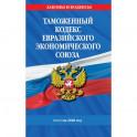 Таможенный кодекс Евразийского экономического союза. Текст на 2020 год