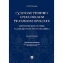 Судебные решения в российском уголовном процессе: теоретические основы, законодательство и практика. Монография