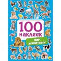 100 наклеек. Мир животных