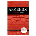 Армения. Путеводитель (+ карта)