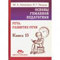 Основы гуманной педагогики. Книга 13. Речь. Развитие речи