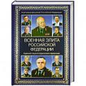 Военная элита Российской Федерации. Краткий энциклопедический справочник