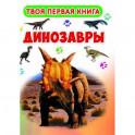 Твоя первая книга. Динозавры