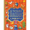 Детский англо-русский визуальный словарь