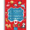 Детский японско-русский визуальный словарь