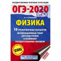 ОГЭ-2020. Физика.10 тренировочных вариантов экзаменационных работ для подготовки к основному государственному экзамену