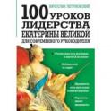 100 уроков лидерства Екатерины Великой для современного руководителя