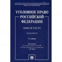 Уголовное право Российской Федерации. Общая часть