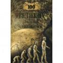 100 великих загадок эволюции