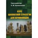 Курс шахматной стратегии для начинающих