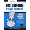 Русско-японский разговорник и тематический словарь 3000 слов