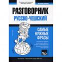 Русско-чешский разговорник и тематический словарь 3000 слов