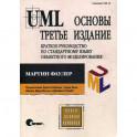 UML. Основы