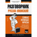 Русско-японский разговорник и мини-словарь 250 словарь
