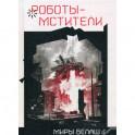 Роботы-мстители