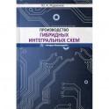 Производство гибридных интегральных схем