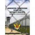 Инженерно-технические средства охраны и надзора