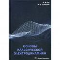 Основы классической электродинамики